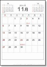 2011年11月カレンダー
