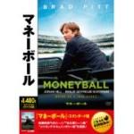 映画「マネーボール(Moneyball)」に学ぶ5つの成功法則とは